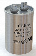 Cap_P 20mF 450VAC