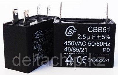 Cap_P 2.5mF-450VAC