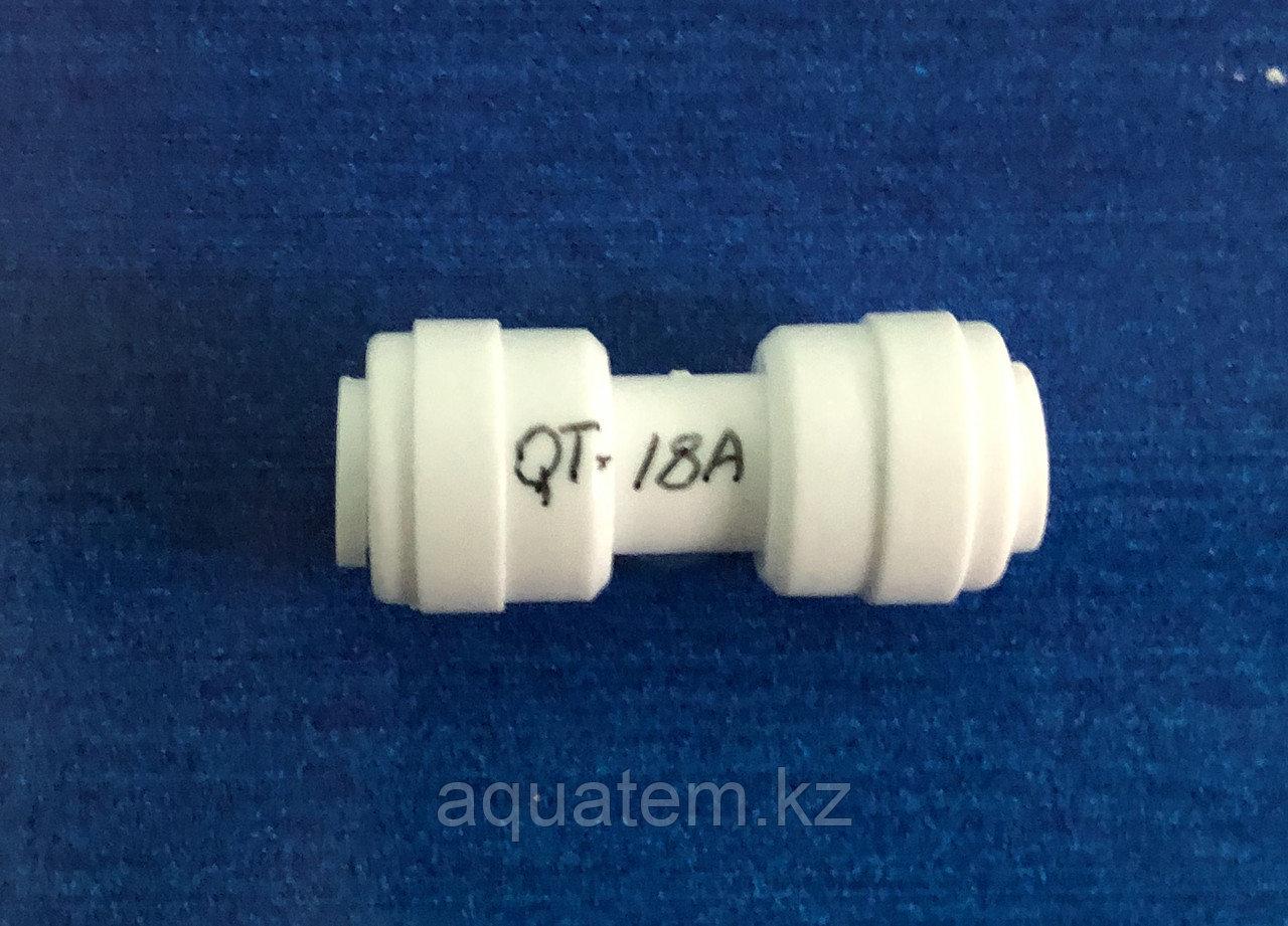 Фитинг QT-18A