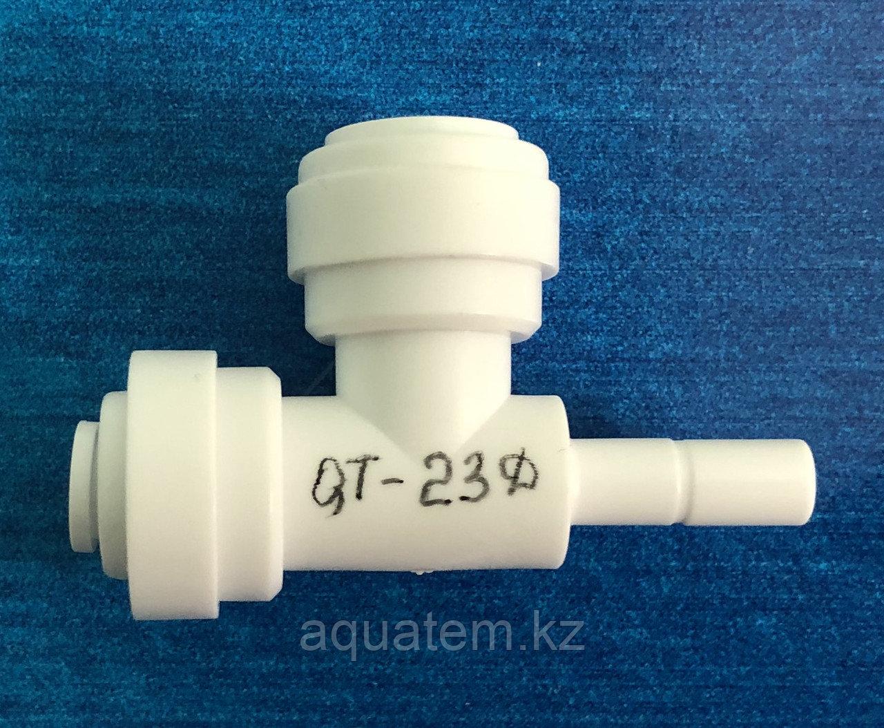 Фитинг QT-23D