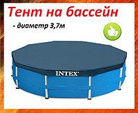 Тент на бассейн 3,7м