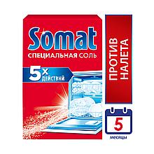 Cредство для посудомоечной машины Специальная соль Somat, дополнительное средство для посудойки, 1,5 кг.