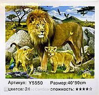 "Картина по номерам ""Лев с львятами"" 50*40"