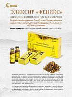 Эликсир фениксFohow - защита печени, почек, атеросклероз,хроническая усталость,истощение