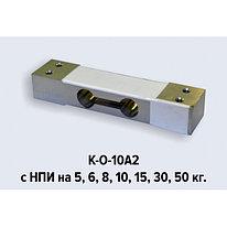 Одноточечный тензометрический датчик УРАЛВЕС К-О-10А2 с НПИ 8кг