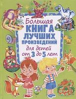 Большая книга лучших произведений д/детей от 3 до 5 лет (ред.Данкова Р.Е.)