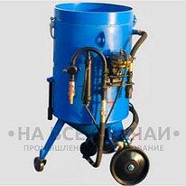 Пескоструйный аппарат напорного типа с дистанционным управлением - АСО-200У