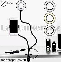 Кольцевая лампа и штатив LED  лампа для селфи (3 режима) на прищепке 9 см Professional Live Stream
