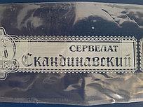 Оболочка Сервелат Скандинавский для полукопченой колбасы