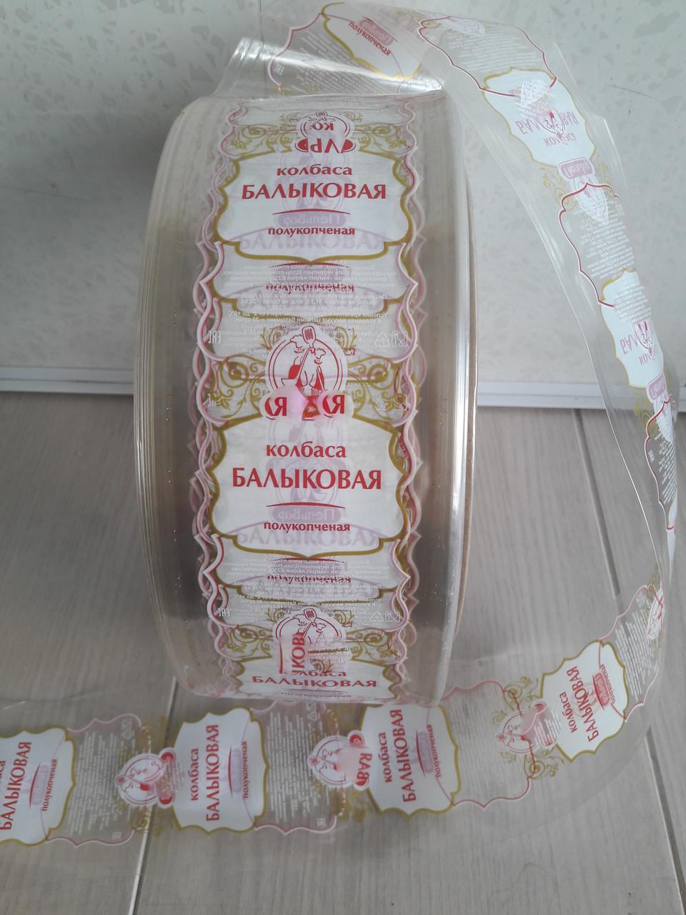 Оболочка полиамидная Колбаса Балыковая