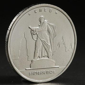 "Монета ""5 руб. 2016 Киев"""