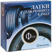 Заплатка ROSSVIK камерная Ф116 116 мм, 20 шт. в уп.