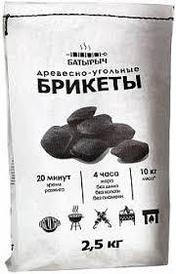 Уголь древесный в брикетах Батырыч, 2,5 кг