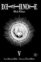 Тетрадь смерти. Death Note: Black Edition. Книга 5