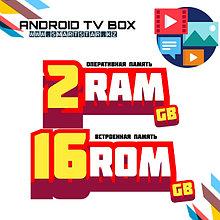 ANDROID TV BOX приставки с оперативной памятью - 𝟮𝗚𝗕 встроенной памятью - 𝟭𝟲𝗚𝗕