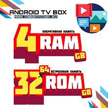 ANDROID TV BOX приставки с оперативной памятью - 𝟰𝗚𝗕 встроенной памятью - 𝟯𝟮𝗚𝗕|𝟲𝟰𝗚𝗕