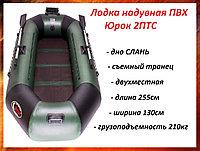 Лодка надувная ПВХ гребная Юрок 2ПТС, фото 1