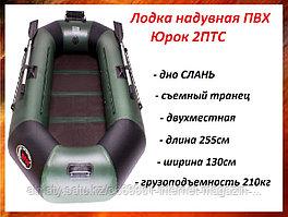 Лодка надувная ПВХ гребная Юрок 2ПТС