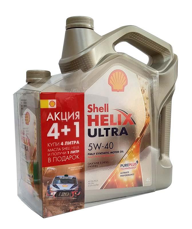 Shell Helix Ultra 5W-40 АКЦИЯ 4L+1L в ПОДАРОК