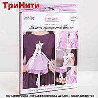 Мягкая игрушка «Мягкая единорожка Шейлин», набор для шитья, 35 см