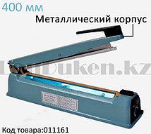 Запайщик пакетов с металлическим корпусом с 8 режимами нагрева  IMPULSE SEALER 400 мм