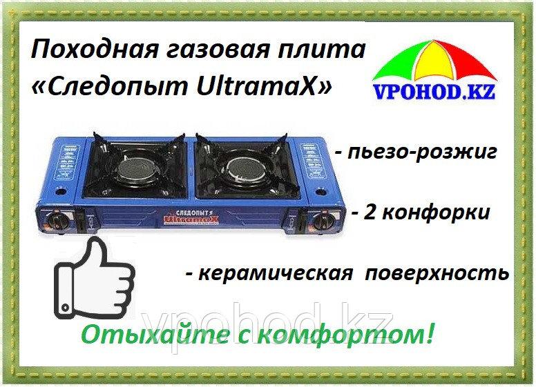 Походная газовая плита «Следопыт UltramaX»