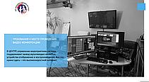 Организация видеотрансляций и телемостов (онлайн-мероприятия и видеоконференции) с синхронным переводом, фото 3