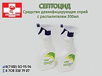Кожный антисептик Септоцид Р 0,5 с насадкой распылителем