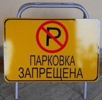 """Знак """"Парковка запрещена"""""""