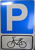 Знак безопасности Парковка для велосипеда