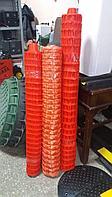 Аварийное ограждение сетка оранжевая 1*50м