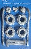 Монтажный комплект для биметаллических и алюминиевых радиаторов