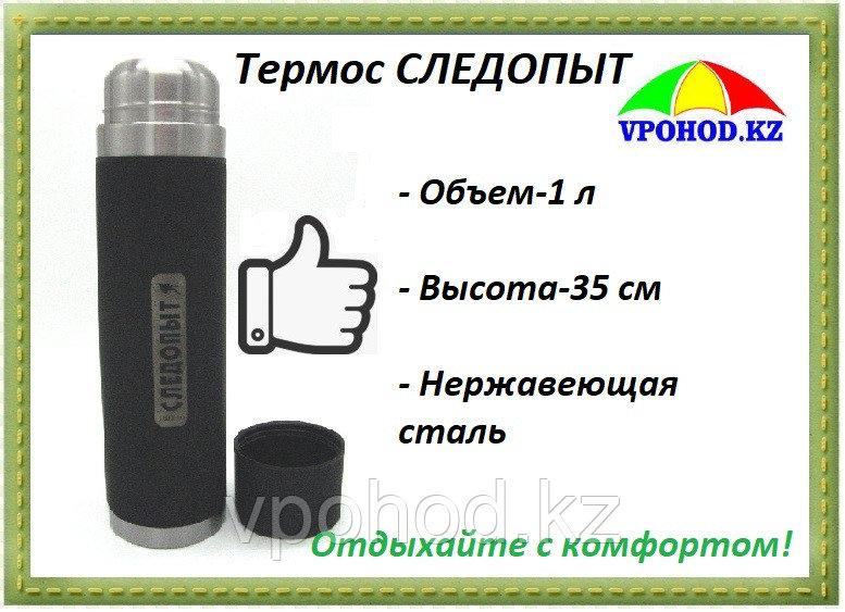 Термос СЛЕДОПЫТ 1000 мл