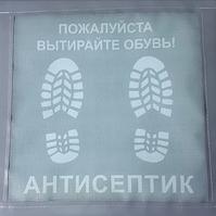 Дезинфицирующие коврики для дезинфекции обуви