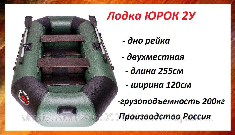 Лодка надувная ПВХ  Юрок 2У (Рейка)