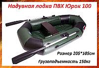 Лодка надувная ПВХ Юрок 100