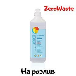 Экологичное безопасное средство для мытья посуды Sonett на розлив