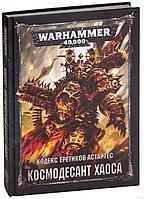 Codex: Chaos Space Marines (Кодекс: Космодесант Хаоса) (рус.)