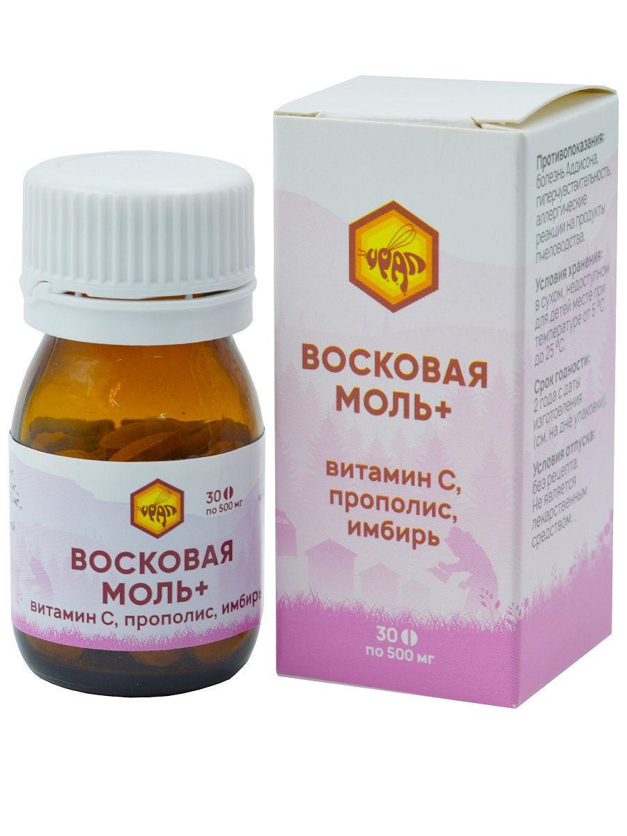 Восковая моль, витамин С, прополис, имбирь, 30 таблеток по 500 мг