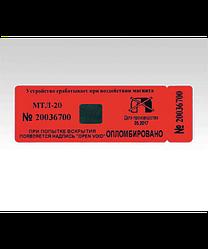 Антимагнитная наклейка 25х70мм (красная) МТЛ-20 (20МТл)