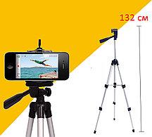 Штатив тренога для фотоаппарата/смартфона, 2 уровня высоты с адаптером TRIPOD-330A