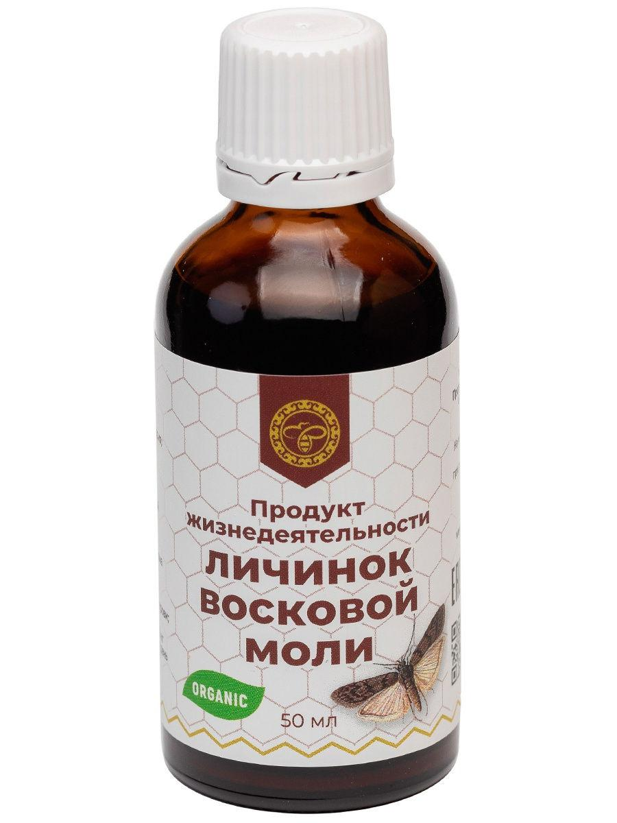 Продукт жизнедеятельности личинок восковой моли, 50 мл
