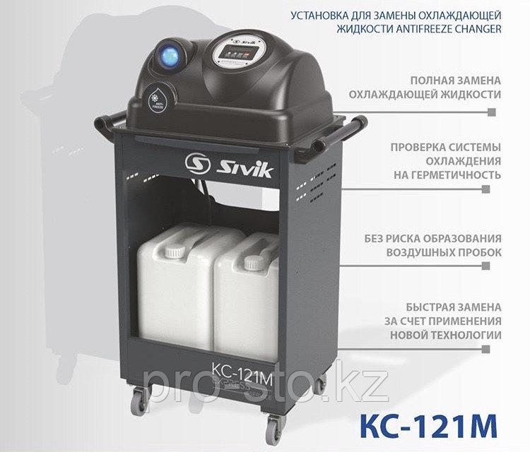 Установка для замены охлаждающей жидкости КС-121М