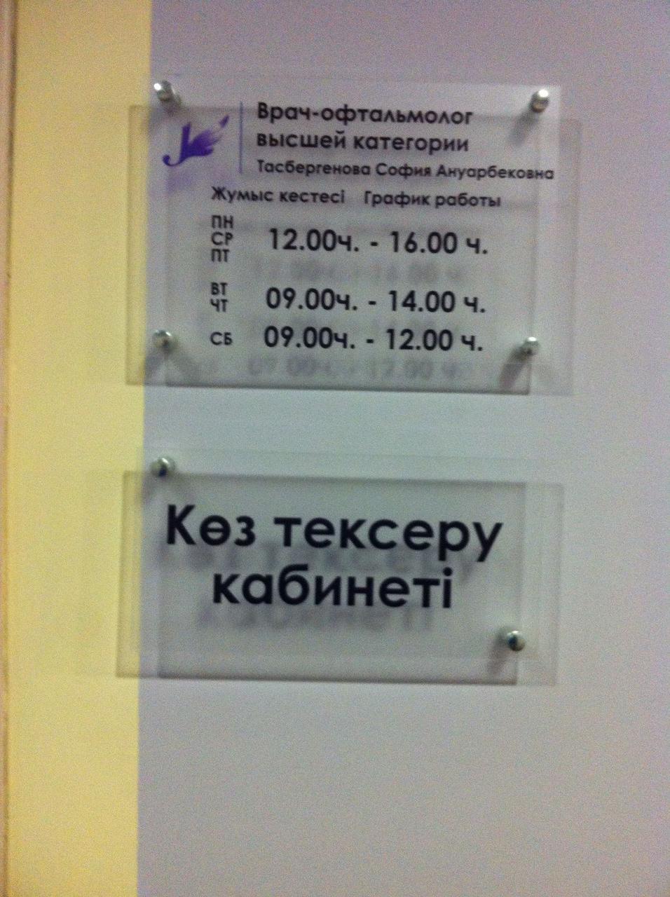 Таблички для офиса