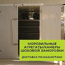 Изготовление, сборка агрегатов шоковой заморозки