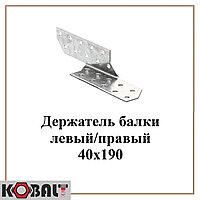 Держатель балки DB 40х190