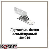 Держатель балки DB 40х210