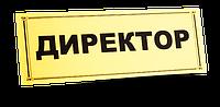 Таблички для двери