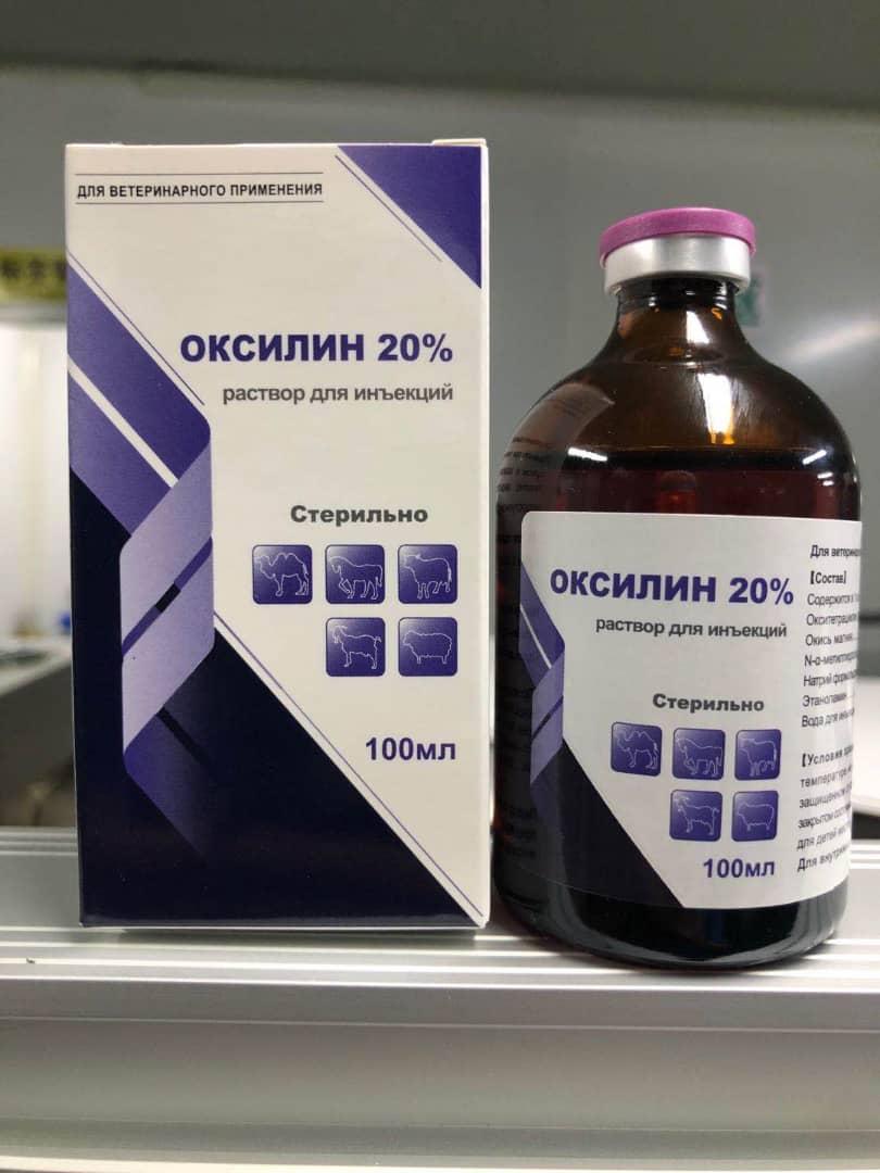 Оксилин 200LA 100мл окситетрациклин 20%
