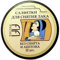 Салфетки для снятия лака (32 шт.) №13145(2)